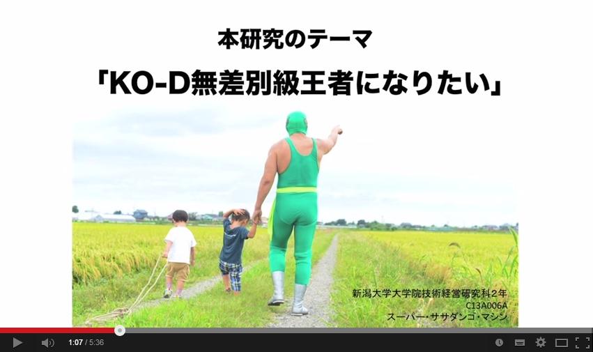 DDT王者になりたい!