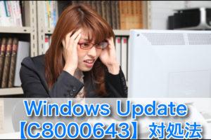 Windows Update エラー 【 C8000643 】