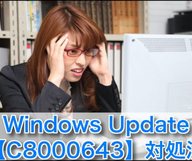Windows Update エラー 【 C8000643 】