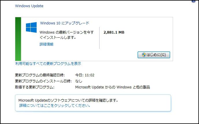 Windows10アップグレードを始める