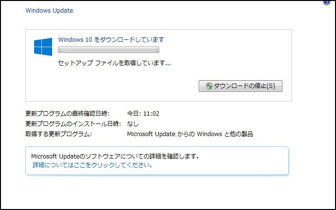 Windows10のダウンロード中
