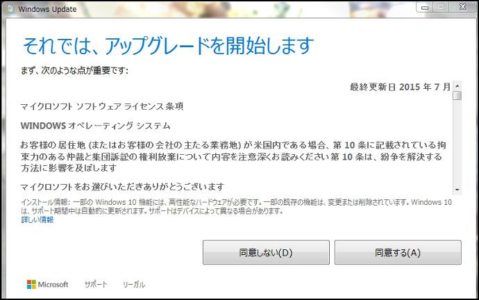 Windows10 アップグレード開始画面