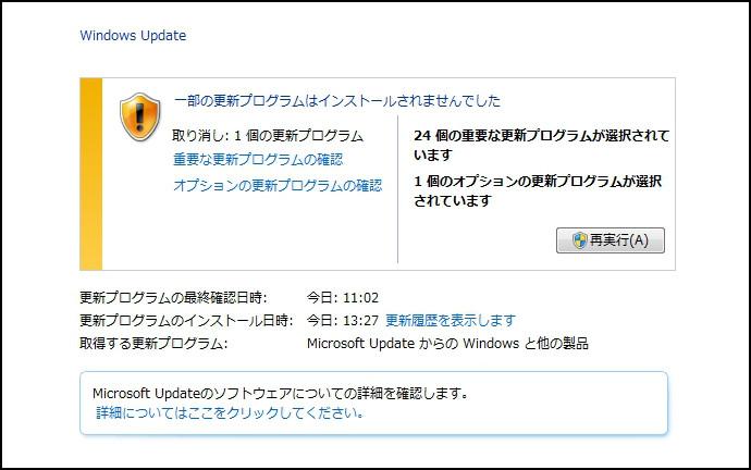 Windows Updateの再実行推奨画面