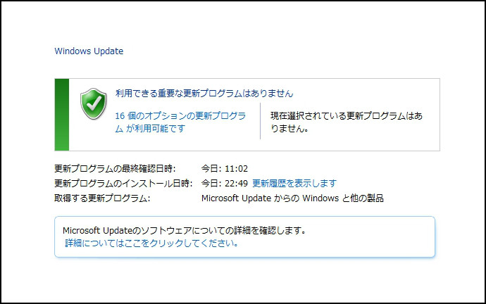 Windows Update完了